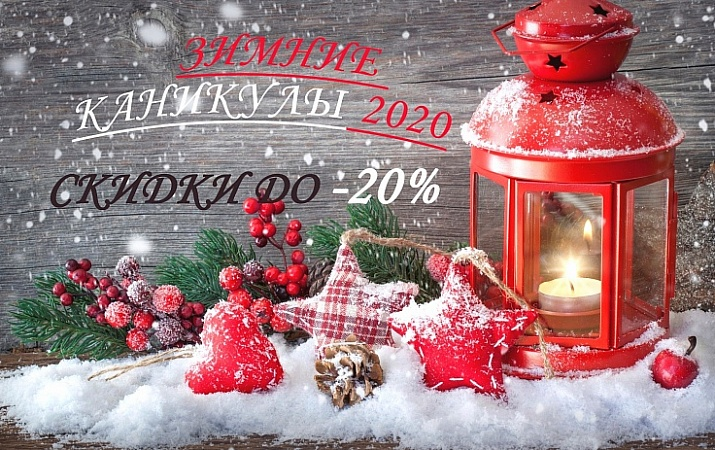 Special Offer «Winter Holidays 2020»